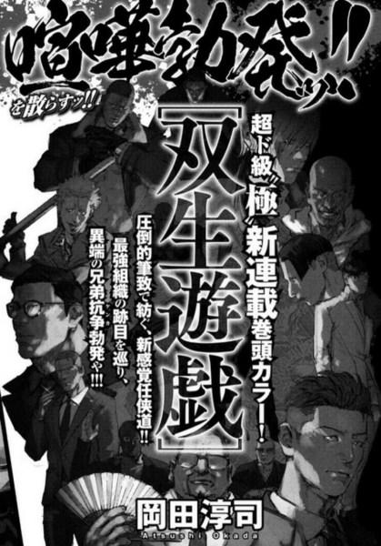 Penulis Nyankees, Atsushi Okada, Akan Meluncurkan Manga Baru 1
