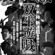 Penulis Nyankees, Atsushi Okada, Akan Meluncurkan Manga Baru 16
