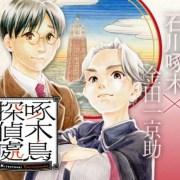 Manga Woodpecker Detective's Office Berakhir 181