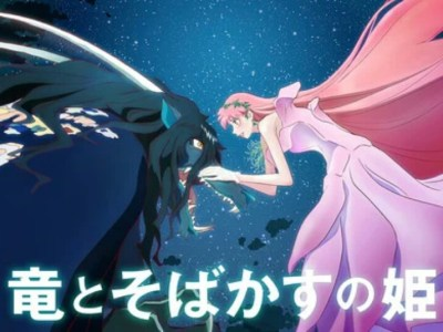 Film Belle Garapan Mamoru Hosoda Mengungkapkan Staf Lainnya dan Visual Naga 90