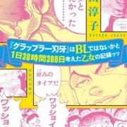 Buku tentang Membaca Manga Baki the Grappler dengan Persepsi BL Mendapatkan Live-Action 21