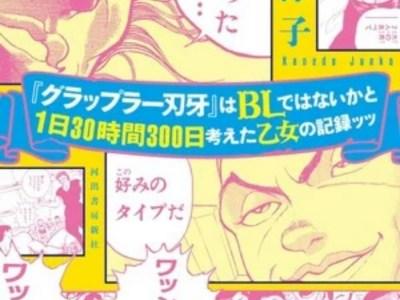 Buku tentang Membaca Manga Baki the Grappler dengan Persepsi BL Mendapatkan Live-Action 24