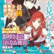 Aya Shouoto Akan Meluncurkan Manga Baru Kagetoki-sama no Kurenai Kōkyū pada Bulan Juli 12