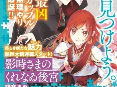 Aya Shouoto Akan Meluncurkan Manga Baru Kagetoki-sama no Kurenai Kōkyū pada Bulan Juli 1