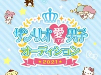 Proyek Sanrio Boys Membuka Audisi Lelaki Sejati yang Mencintai Sanrio 1