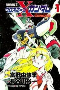 Gundam Ace Akan Meluncurkan Manga Baru Crossbone Gundam pada Bulan Juni 2