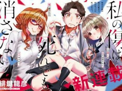 Manga Watashi no Kizu wa Shindemo Kesanai