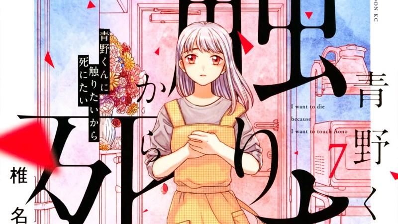 Manga Aono-kun ni Sawaritai kara Shinitai telah Memasuki Arc Terakhir 1
