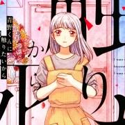 Manga Aono-kun ni Sawaritai kara Shinitai telah Memasuki Arc Terakhir 9