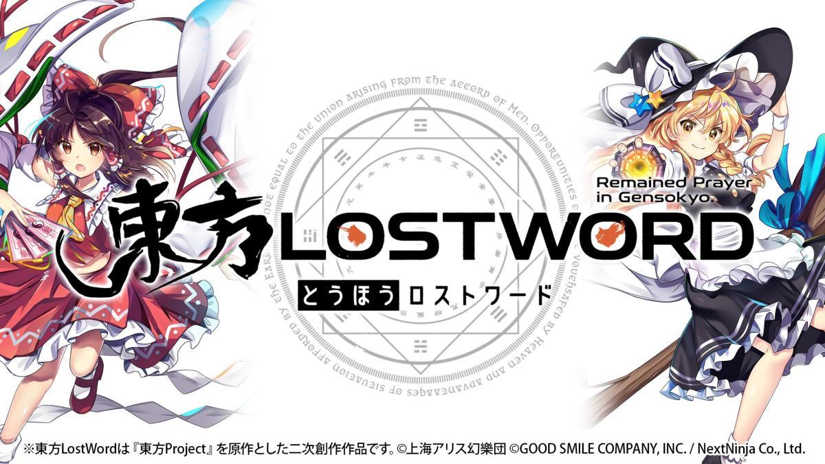 Touhou Lost Word - Menghidupkan Franchise Lawas dalam Mobage Kekinian 2