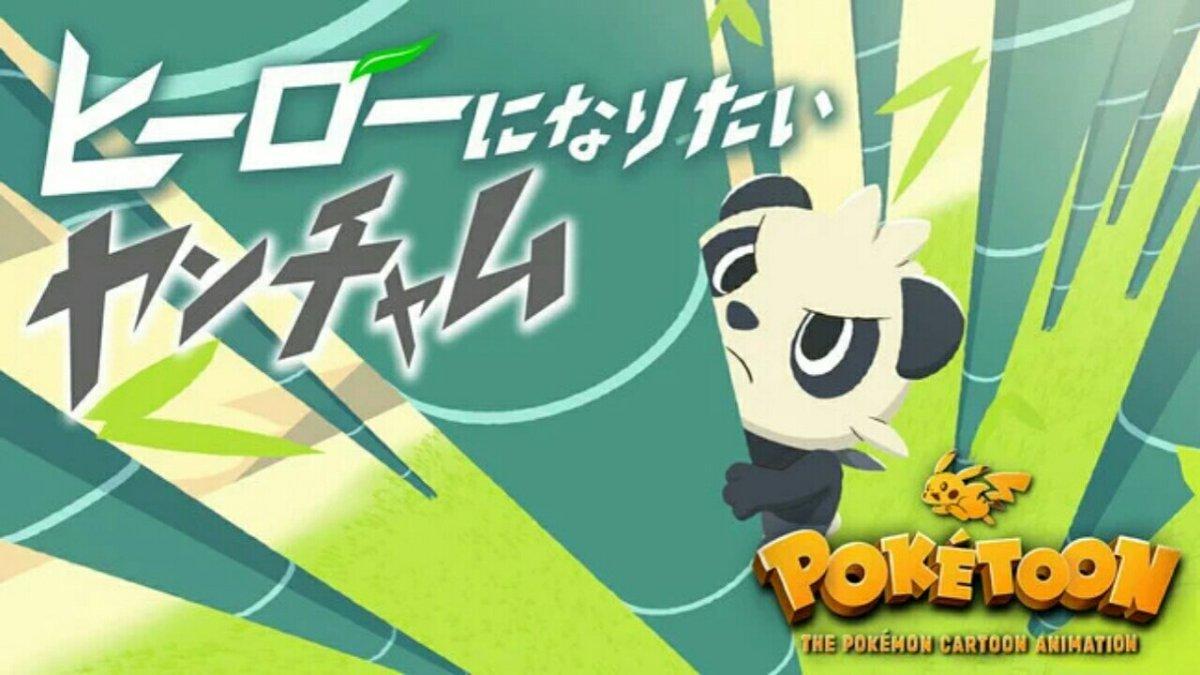 Waralaba Pokémon Mendapatkan 2 Anime Net Pendek Pokétoon Baru 1