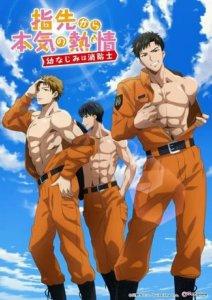 Anime Damkar Yubisaki kara no Honki no Netsujō 2 Diperankan oleh Shunichi Toki 4