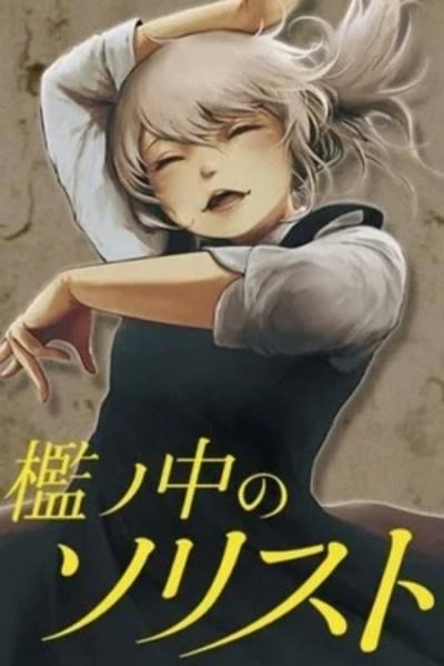 Manga Soloist in a Cage Karya Shiro Moriya Akan Berakhir dalam Chapter Berikutnya 1