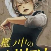 Manga Soloist in a Cage Karya Shiro Moriya Akan Berakhir dalam Chapter Berikutnya 10