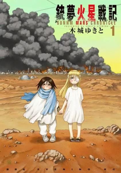 Manga Battle Angel Alita: Mars Chronicle Hiatus 2 Bulan 1