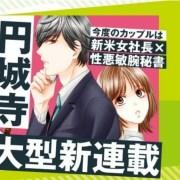 Maki Enjōji Meluncurkan Manga Baru pada Tanggal 8 Juli 20