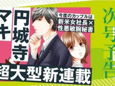 Maki Enjōji Meluncurkan Manga Baru pada Tanggal 8 Juli 1