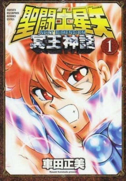 Season Baru Manga Saint Seiya: Next Dimension Menuju Klimaks 1