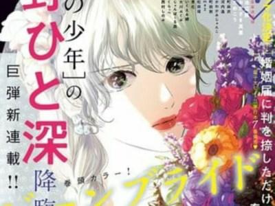 Hitomi Takano Meluncurkan Manga Baru Gene Bride 1