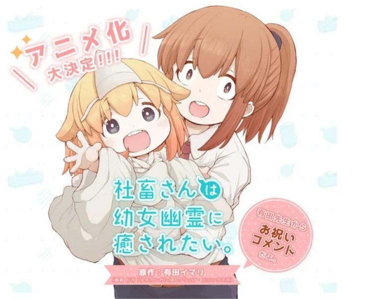Manga Shachiku-san wa Yо̄jo Yuurei ni Iyasaretai. Mendapatkan Anime 1