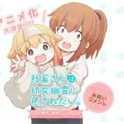 Manga Shachiku-san wa Yо̄jo Yuurei ni Iyasaretai. Mendapatkan Anime 11