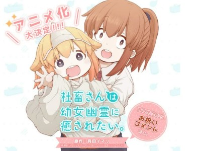 Manga Shachiku-san wa Yо̄jo Yuurei ni Iyasaretai. Mendapatkan Anime 23