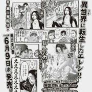 """Iklan Koran Mempromosikan Volume Terakhir Attack on Titan yang Menunjukan Eren """"Ter-isekai-kan"""" 16"""