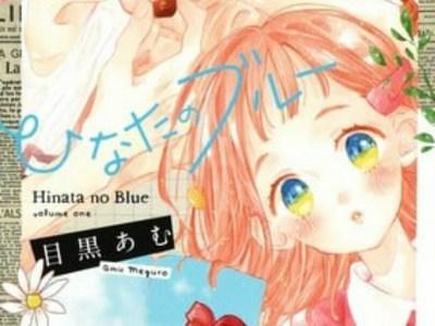 Manga Hinata no Blue Akan Berakhir dalam Chapter Berikutnya 24