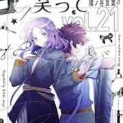 Manga Smile Down the Runway Akan Berakhir dalam 4 Chapter Lagi 11