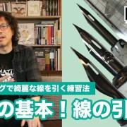 Naoki Urasawa Meluncurkan Kanal YouTube Bertema Menggambar dengan Takarir Bahasa Inggris 19