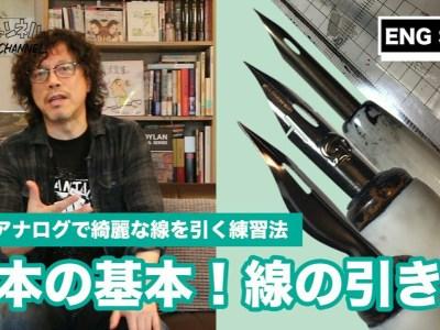 Naoki Urasawa Meluncurkan Kanal YouTube Bertema Menggambar dengan Takarir Bahasa Inggris 34