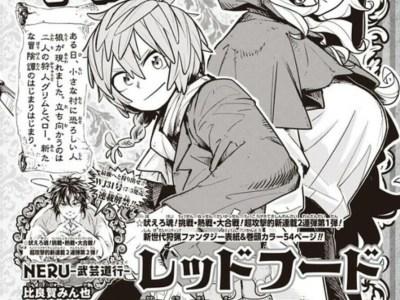Majalah Shonen Jump Akan Meluncurkan 2 Manga Baru pada Bulan Juni dan Juli 22