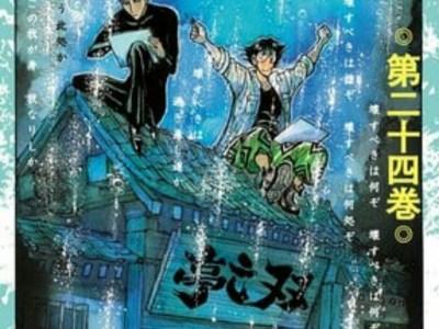 Manga Sou-Bou-Tei Kowasu Beshi Akan Berakhir dalam Volume Ke-25 pada Musim Panas Tahun Ini 20