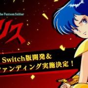 Edia Mengumumkan Urun Dana untuk Versi Switch Game Valis 14