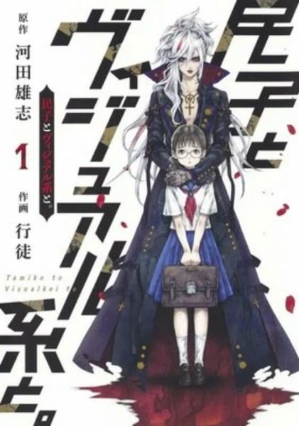 Duo Mangaka Yūshi Kawata dan Yukito Mengakhiri Manga Tamiko to Visual-kei to 1
