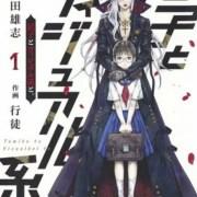 Duo Mangaka Yūshi Kawata dan Yukito Mengakhiri Manga Tamiko to Visual-kei to 14