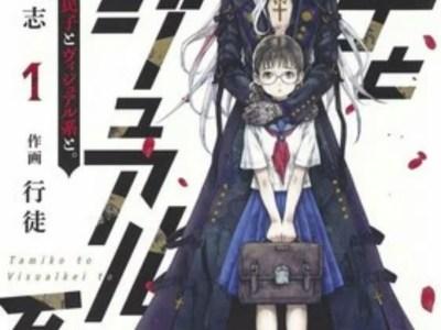 Duo Mangaka Yūshi Kawata dan Yukito Mengakhiri Manga Tamiko to Visual-kei to 12