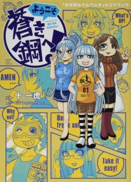 Manga Yōkoso Aoki Hagane e! Tamat 1
