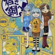 Manga Yōkoso Aoki Hagane e! Tamat 10
