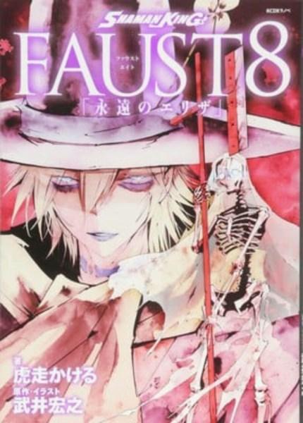Manga Spinoff Shaman King Baru Akan Mengadaptasi Novel Spinoff tentang Faust VIII, Eliza 1
