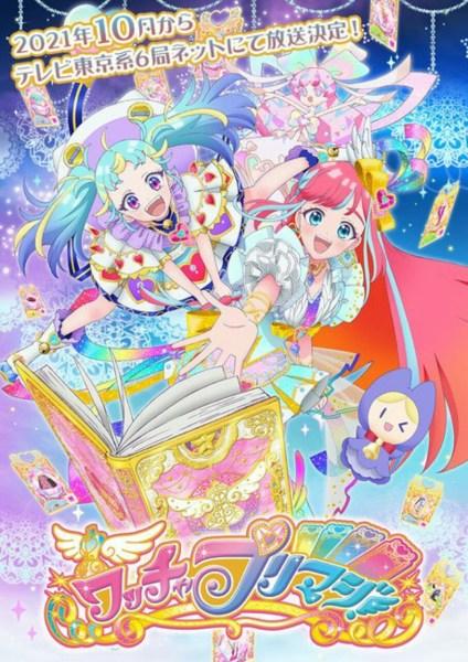 Waralaba Pretty Series Menandai Ulang Tahun Ke-10-nya dengan Anime TV Waccha PriMagi! 1