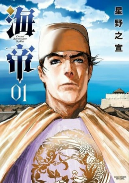 Manga Kaitei Akan Berakhir dalam 4 Chapter Lagi 1