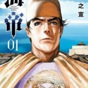 Manga Kaitei Akan Berakhir dalam 4 Chapter Lagi 9