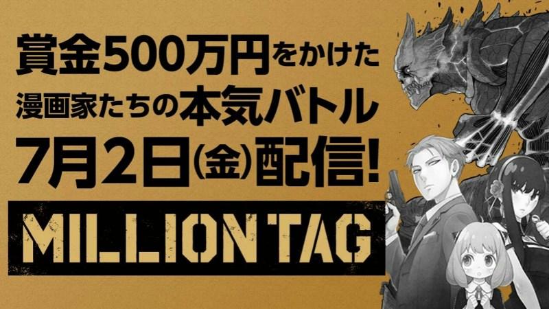 Shonen Jump+ Mendapatkan Acara Realitas untuk Menemukan 'Mangaka Bintang Berikutnya' 1
