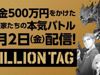 Shonen Jump+ Mendapatkan Acara Realitas untuk Menemukan 'Mangaka Bintang Berikutnya' 38