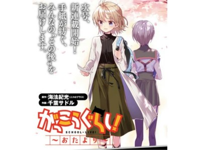 Manga Sekuel School-Live! Akan Tamat Bulan Depan 7