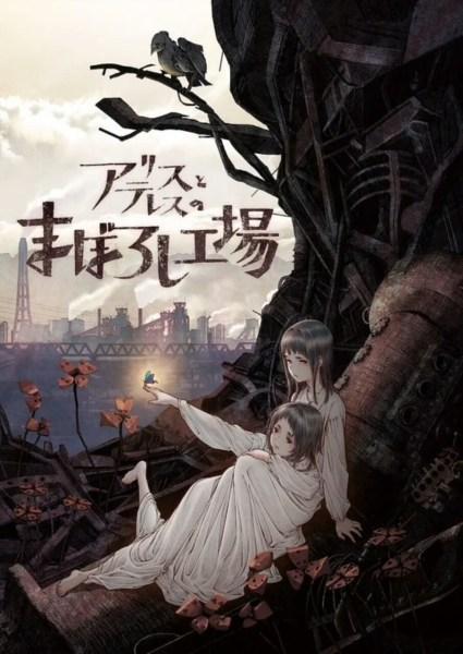 Mari Okada Menulis dan Mengarahkan Film Anime Orisinal Alice to Therese no Maboroshi Kōjō dari MAPPA 1
