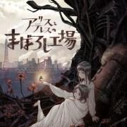 Mari Okada Menulis dan Mengarahkan Film Anime Orisinal Alice to Therese no Maboroshi Kōjō dari MAPPA 8