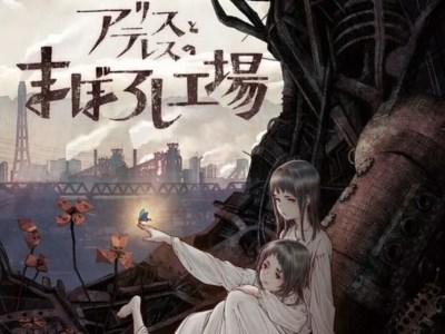 Mari Okada Menulis dan Mengarahkan Film Anime Orisinal Alice to Therese no Maboroshi Kōjō dari MAPPA 32