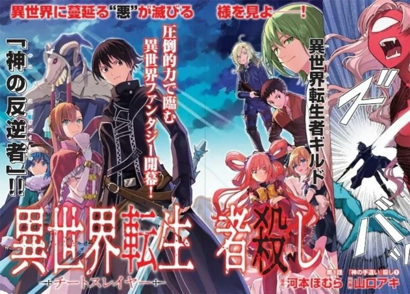 Manga Isekai Revenge dari Penulis Kakegurui Homura Kawamoto Dibatalkan Setelah 1 Chapter 1